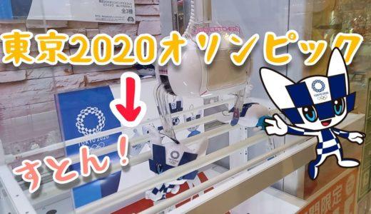 【東京オリンピック マスコット】SALE台でオリンピックチャレンジ!押すだけ!持つだけ!大量GET