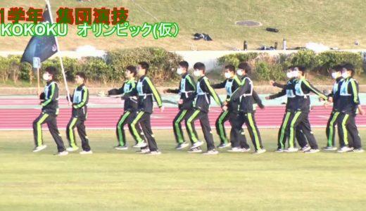 1学年集団演技 KOKOKUオリンピック仮)2020