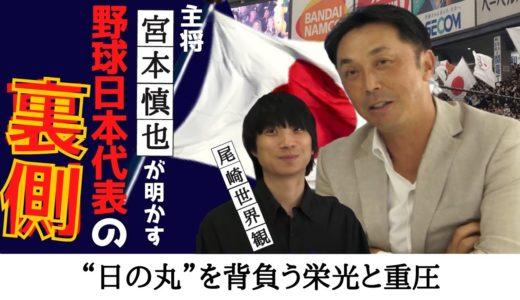 【野球日本代表・主将 宮本慎也が明かす】オリンピック・WBCで「日の丸」を背負う栄光と重圧。