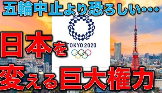 東京オリンピック中止でも安心出来ない。五輪より恐ろしい●●が電通と自民党によって進められている。元博報堂作家本間龍さんと一月万冊清水有高。