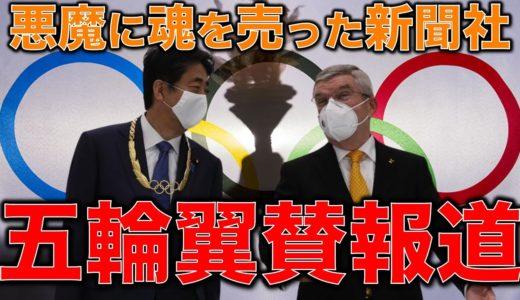 五輪偏向報道の現実。オリンピックスポンサーになった新聞社のプロパガンダによって国民は税金を無駄に払わされる。元博報堂作家本間龍さんと一月万冊清水有高。