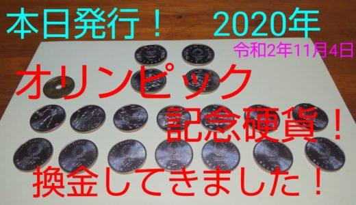 本日発行2020年オリンピック記念硬貨! 換金してきました!! 100円硬貨と500円硬貨!