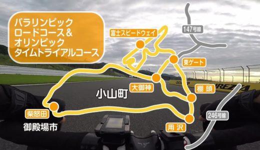 【静岡県】東京2020大会情報 オリンピック・パラリンピックロードコースを走ってみた!富士スピードウェイからパラリンピックロードコース&オリンピックタイムトライアルコース