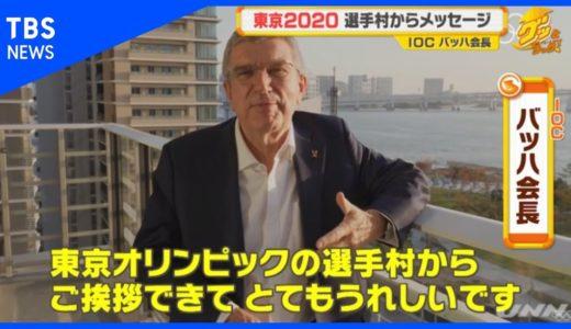 IOCバッハ会長  選手村から東京五輪開催を強くアピール