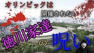 オリンピックが開催できないのは彼の呪い!?徳川家達という不遇に取り憑かれた男!