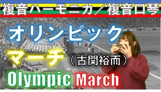 """P350. 『オリンピック・マーチ』(古関裕而)""""Olympic March""""  複音ハーモニカ  by  柳川優子 Yuko Yanagawa Tremolo Harmonica 1,000"""