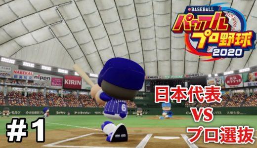 【パワプロ2020】実況プレイ#1 東京オリンピック2020『日本代表VSプロ野球選抜 壮行試合』