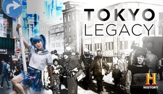 【予告編】東京レガシー TOKYO LEGACY