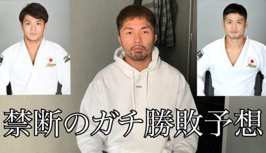 【ダメ絶対】阿部一二三VS丸山城志郎の東京オリンピック争いをガチで予想して消されないか心配だ