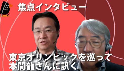 焦点インタビュー 東京オリンピックを巡って 本間龍さんに訊く 20201126