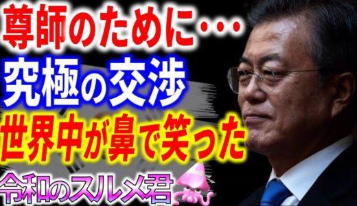 【韓国の反応】韓国が日本の救世主で東京オリンピックを成功に?その裏では・・・【令和世界からの衝撃】