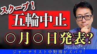 【極秘スクープ】東京オリンピック中止発表は○月○日か?菅総理が小池知事どちらが話すのか