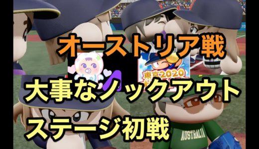 【東京2020オリンピック オーストラリア戦】夏季オリンピック開催年生まれ乃木坂メンバーで金メダルを目指す。