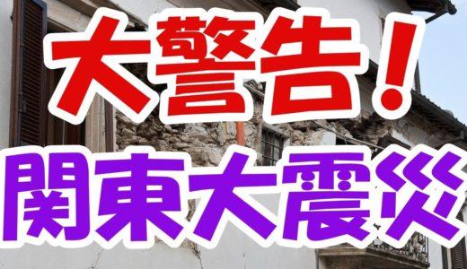 「いよいよ近づいてきた東京オリンピック」と浮かれるな!開催までに「令和の関東大震災」が発生してしまう!?関東圏は壊滅でオリンピックも中止か!?