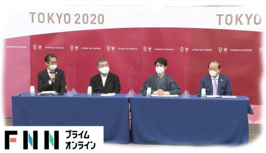 【LIVE】組織委会見 東京五輪 開閉会式を大幅簡素化へ