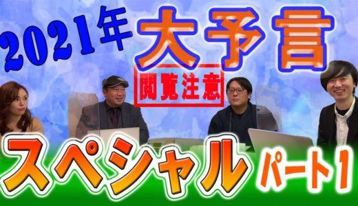【2021年の運勢】どうなる日本経済・アメリカ・オリンピック…大予言スペシャル🔯パート1