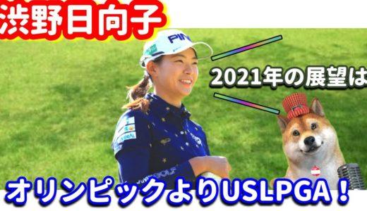 【展望】渋野日向子が2021について語った!「オリンピックよりUSLPGA」!シバ副支配人が解説します