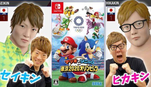 ヒカキン vs セイキンがテレビCMをかけて東京オリンピックでバトルw『マリオ&ソニック AT 東京2020オリンピック™』