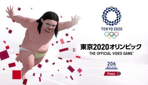 ヨコの東京オリンピック2020~今年ラスト~