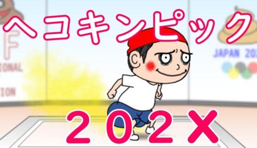 おならの音色で勝負します オリンピック げりべん君 アニメ anime fart poop