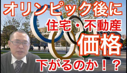 オリンピック後に住宅・不動産の価格は下がるのか!?