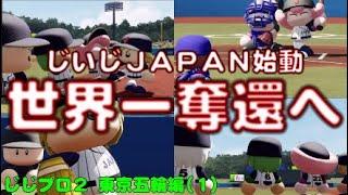 じじプロ2 東京オリンピック編 (1)*