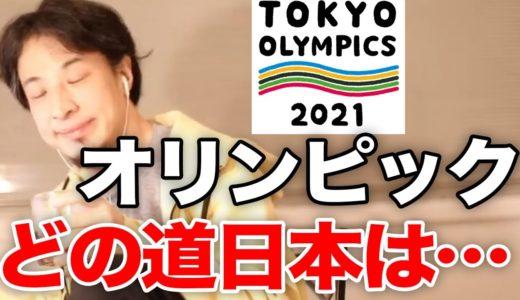 【ひろゆき】オリンピック中止と損害賠償