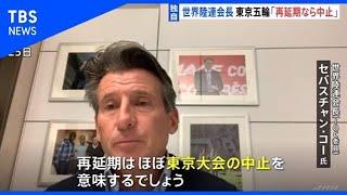 世界陸連会長「東京五輪、再延期は中止を意味。開催は可能」