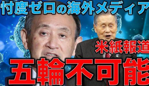 五輪中止。忖度ゼロの海外メディアが東京オリンピック開催不可能と報道。元博報堂作家本間龍さんと一月万冊清水有高。