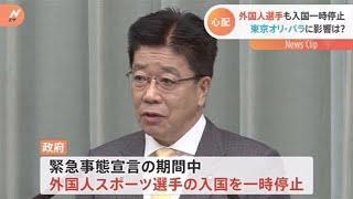 外国人選手の入国も一時停止、東京オリ・パラは大丈夫?【Nスタ】