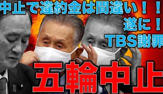 五輪中止!遂にTBSも謝罪と訂正!東京オリンピック中止なら違約金デマをぶった切る。元博報堂作家本間龍さんと一月万冊清水有高。