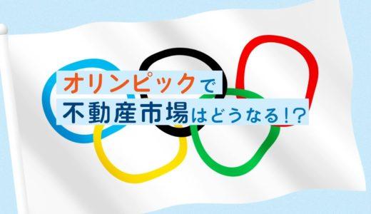 【どうなる?】オリンピックによる不動産市場への影響を解説!