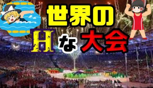 【ゆっくり解説】夜のオリンピック!?世界の叡智な大会!