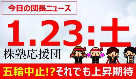 【団長ニュース】1月23日(土) 東京オリンピック中止!?それでも上昇期待銘柄