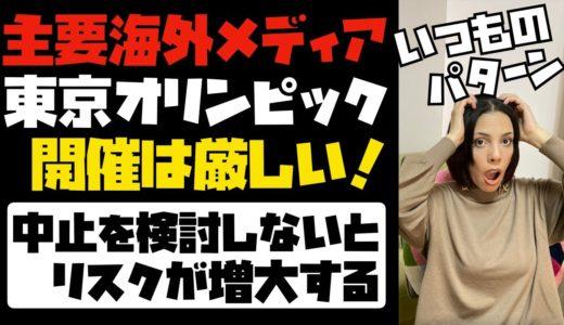 主要海外メディアが言及「東京オリンピックの開催は厳しい!」中止も視野に検討しないとリスクが増大する。