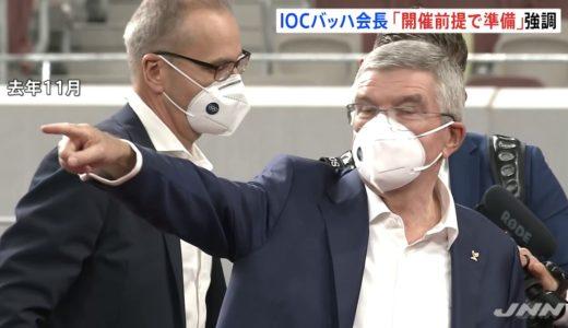 東京オリンピック開幕まで半年、IOC会長 開催実現を強調