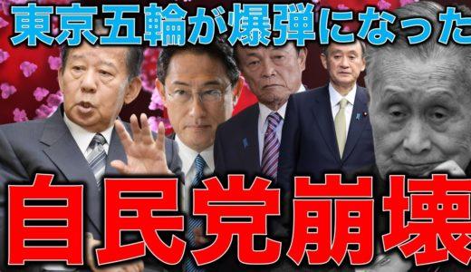 五輪中止は菅政権を崩壊させるのだろうか?東京オリンピックが与える自民党・衆議院解散総選挙への影響について。元博報堂作家本間龍さんと一月万冊清水有高。