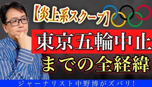 【スクープ】東京オリンピックどうなる!IOCバッハ会長の意見とは?