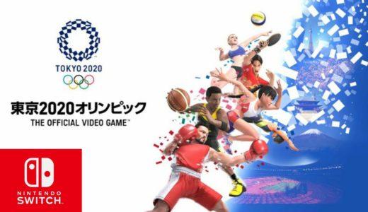 【東京オリンピック2020】金メダルを取る👑🎀《switch体験版》