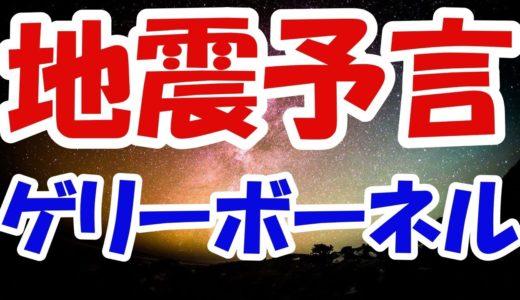 ゲリー・ボーネルの巨大地震予言!アカシックレコードでは、東京オリンピック開催までに巨大地震発生か!?過去には、日本の南半分で大雨による大災害発生と予言が的中!次の予言も的中なるか!?