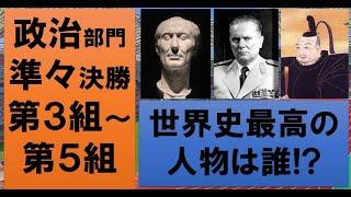 世界史オリンピック 政治部門準々決勝第3組~第5組