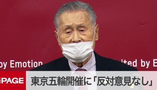 東京五輪開催に「反対意見なし」 森会長がIOC会長の発言紹介(2021年1月28日)