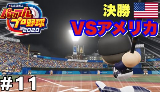 【パワプロ2020】#11 東京オリンピック2020『日本代表VSアメリカ代表 決勝』広島弁でゲーム実況