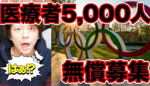 【オリンピック】医療者5,000人を無償募集する愚行