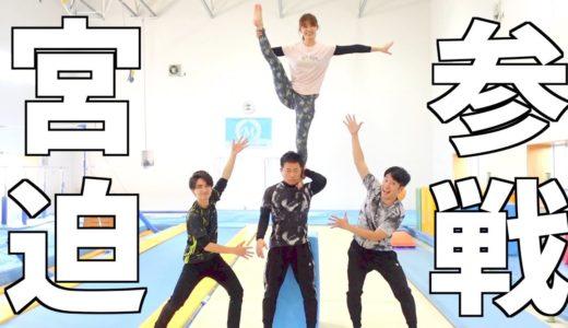 元体操オリンピック選手が宮迫博之さんと体操対決したら、意外な結末に・・・【超人的体操バラエティーリエスタ】