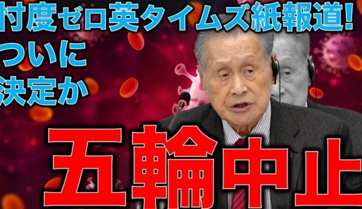 五輪中止。英タイムズ紙報道の世界的インパクトの意味と日本の大手マスコミのダメっぷり。ついに自公幹部が東京オリンピックの中止について言及。元博報堂作家本間龍さんと一月万冊清水有高。