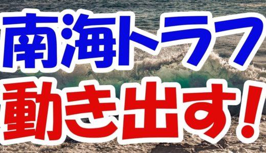 いよいよ発生!?南海トラフ大地震の発生が迫っているぞ!長期間継続していた黒潮大蛇行は終息の見通し!いよいよ大地震発生で、東京オリンピックも中止!?
