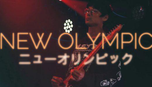 🏅ニューオリンピック(〜愛しておくれ) – NEW OLYMPIX 2020.12.26@西永福JAM