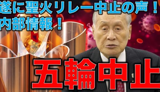 五輪中止。聖火リレー緊急事態宣言延長なら無くなる?!東京オリンピックの内部情報を元に組織委員会のゴタゴタを話します。元博報堂作家本間龍さんと一月万冊清水有高。