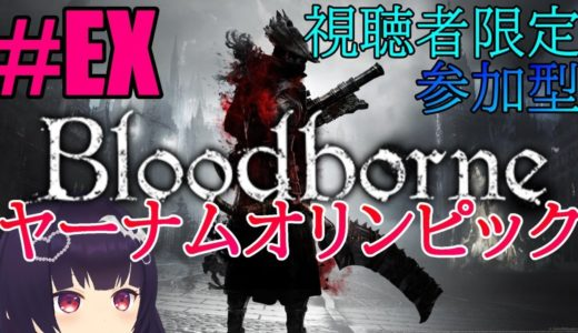 【BloodBorne】ヤーナム式オリンピック(聖杯)【Live#EX】